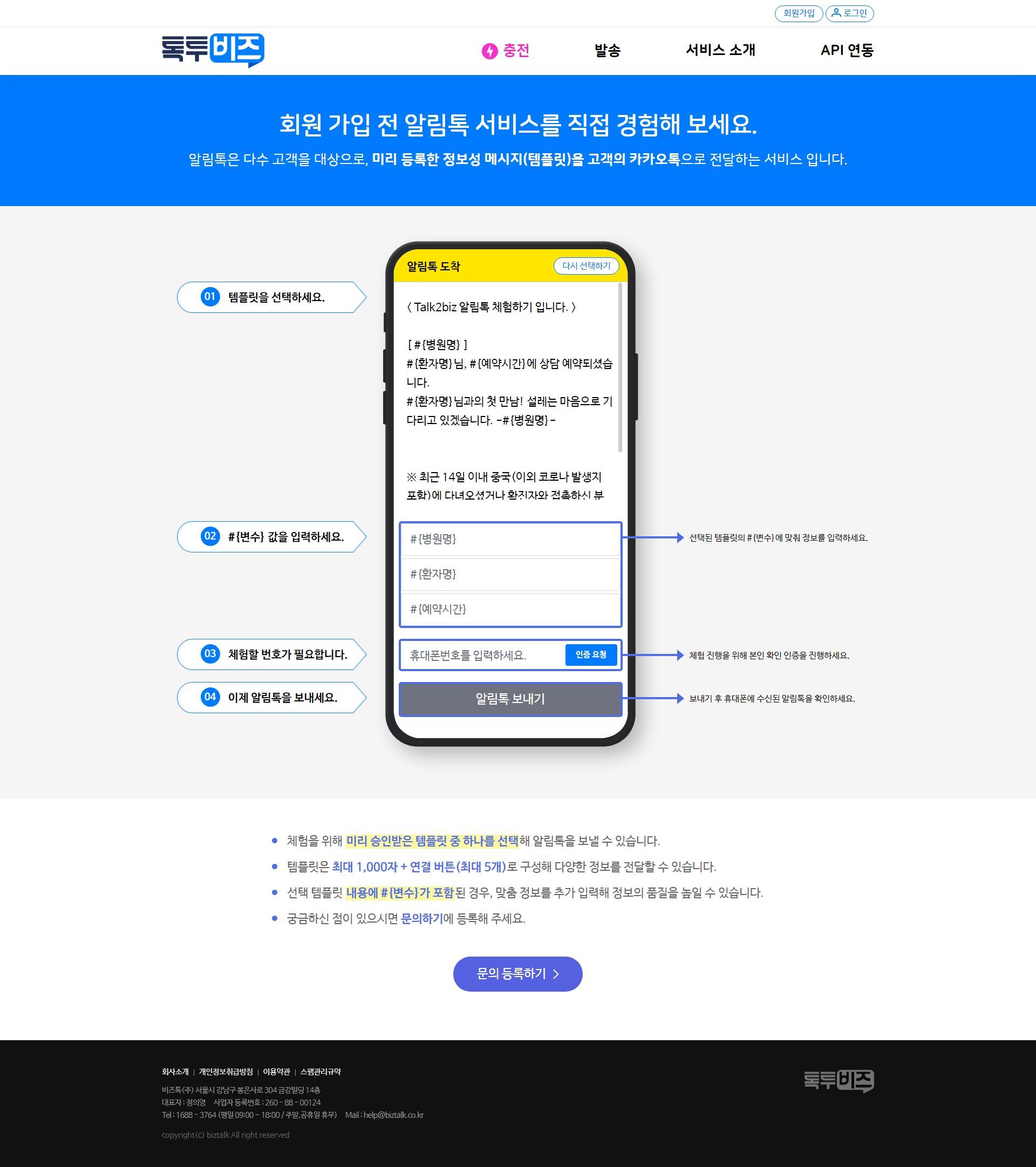 카카오톡 공식 딜러사 톡투비즈 퍼블리싱