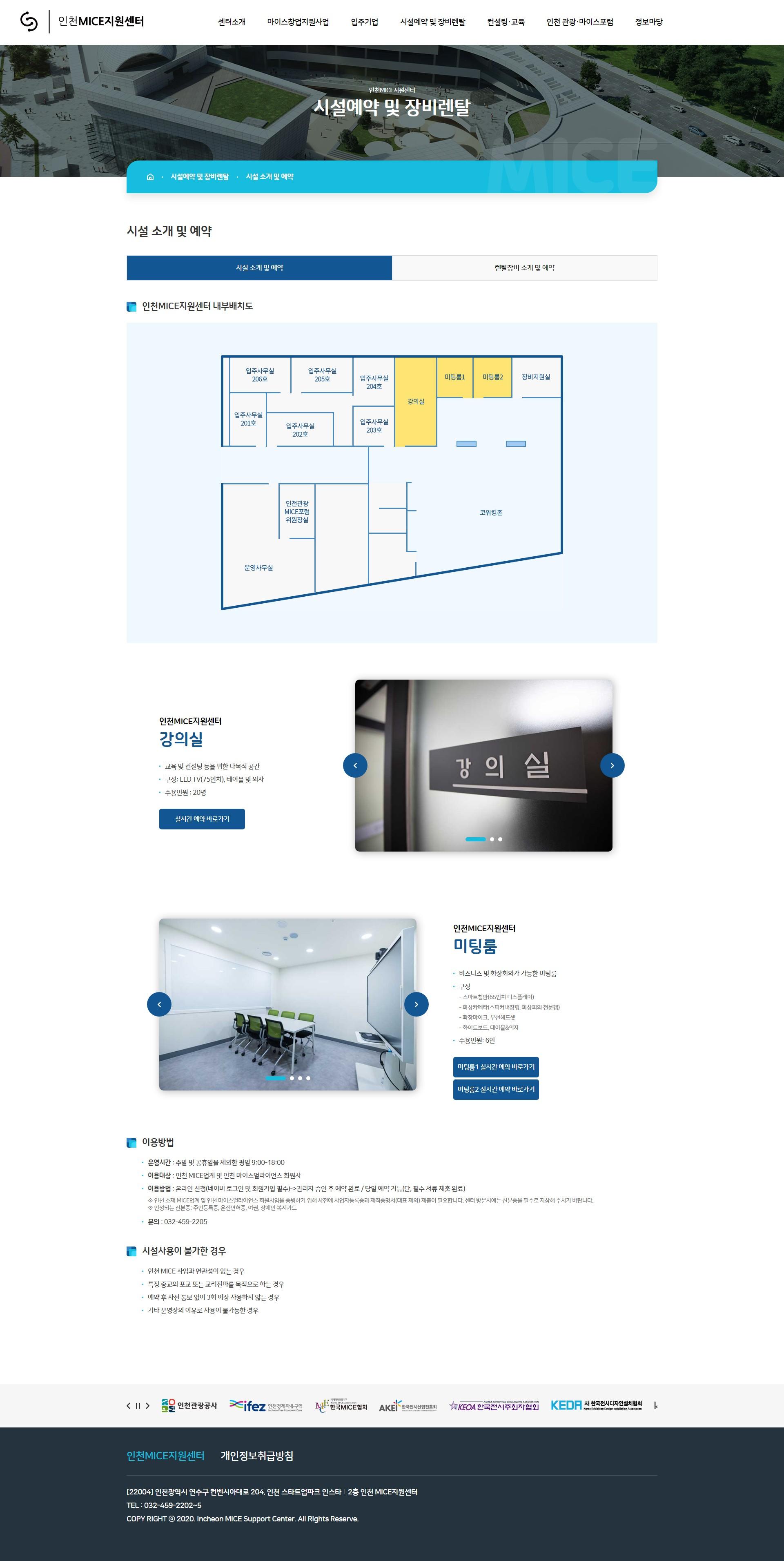 인천마이스지원센터 디자인 및 퍼블리싱