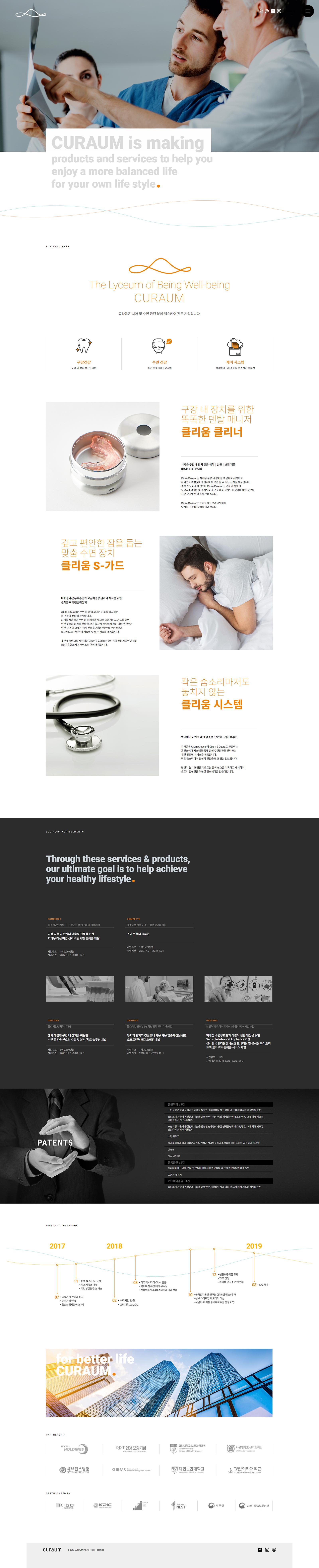 의료기기 벤처기업 큐라움 퍼블리싱