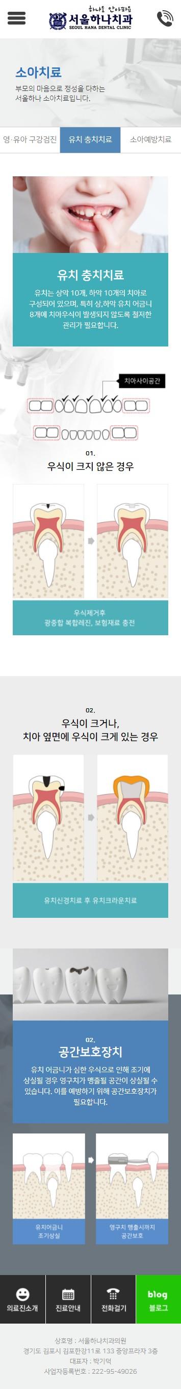서울하나치과 퍼블리싱